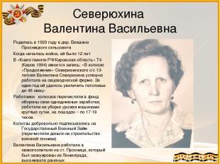 Северюхина Валентина Васильевна Родилась в 1929 году в дер. Векшино Просницкого