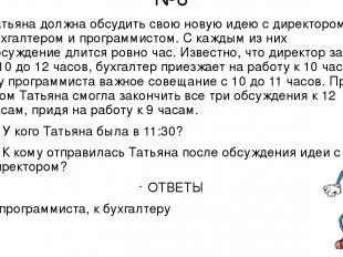 №8 Татьяна должна обсудить свою новую идею с директором, бухгалтером и программи