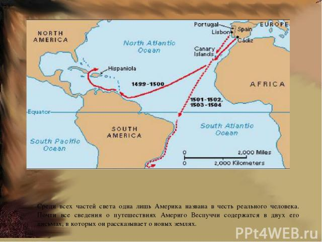 Среди всех частей света одна лишь Америка названа в честь реального человека. Почти все сведения о путешествиях Америго Веспуччи содержатся в двух его письмах, в которых он рассказывает о новых землях.