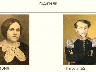 Родители Мария Толстая Николай Толстой