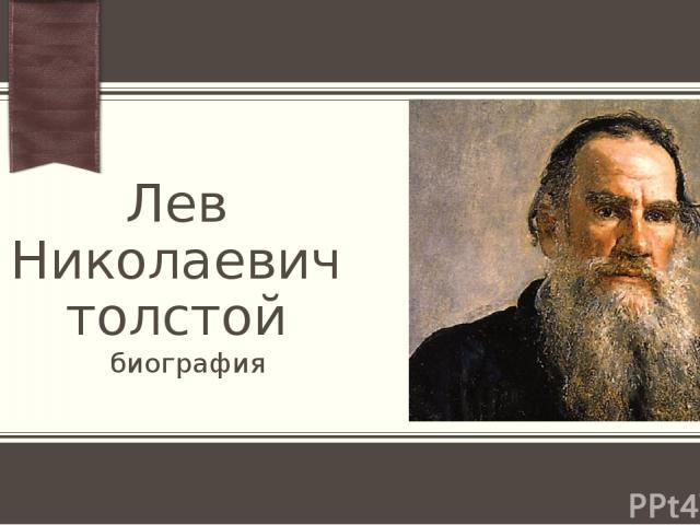 Лев Николаевич толстой биография ПРИМЕЧАНИЕ Чтобы изменить изображение на этом слайде, выберите рисунок и удалите его. Затем нажмите значок