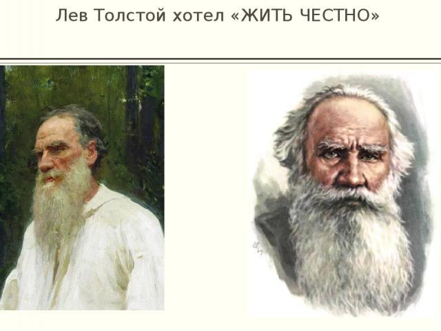 Лев Толстой хотел «ЖИТЬ ЧЕСТНО»
