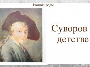 Ранние годы Суворов в детстве
