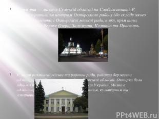 Охти рка— місто вСумській областінаСлобожанщині. Є адмін
