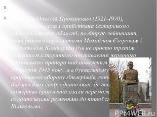3. 3. Берест Олексій Прокопович (1921-1970), уродженець села Горяйстовка Охтирсь