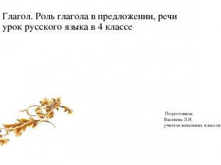 Глагол. Роль глагола в предложении, речи урок русского языка в 4 классе Подготов