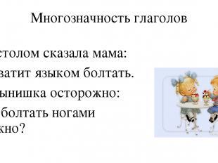 Многозначность глаголов За столом сказала мама: - Хватит языком болтать. А сыниш