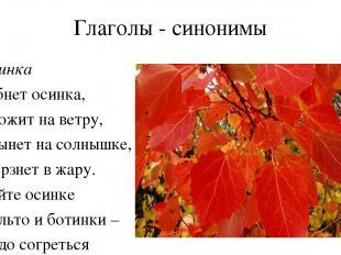 Глаголы - синонимы Осинка Зябнет осинка, Дрожит на ветру, Стынет на солнышке, Ме