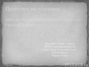 Забытые традиции кулачных боев в селе Урено-Карлинском. Проектное исследование В