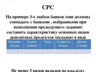 СРС На примере 3-х любых банков (они должны совпадать с банками , выбранными при