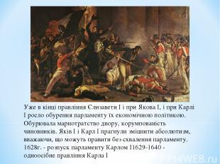 Уже в кінці правління Єлизавети I і при Якова I, і при Карлі I росло обурення па