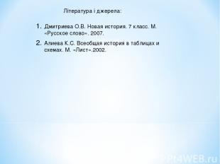 Література і джерела: Дмитриева О.В. Новая история. 7 класс. М. «Русское слово».
