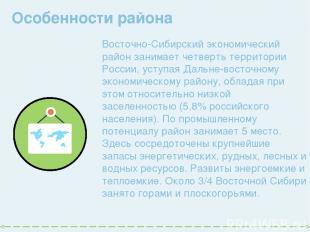 Особенности района  Восточно-Сибирский экономический район занимает четверть те
