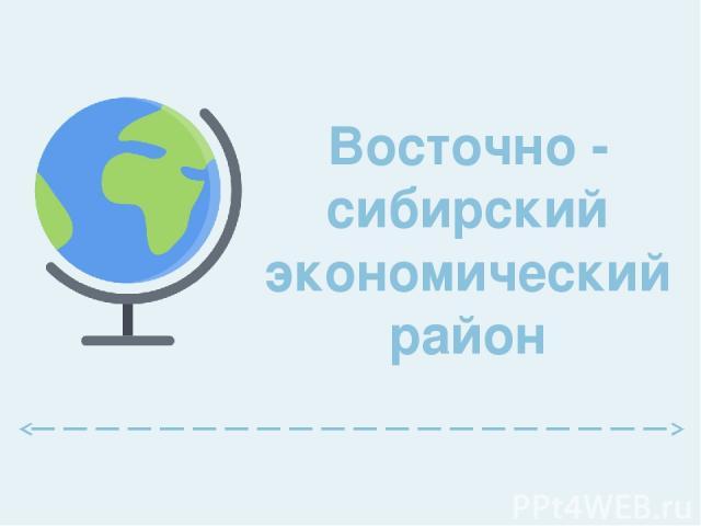 Восточно - сибирский экономический район