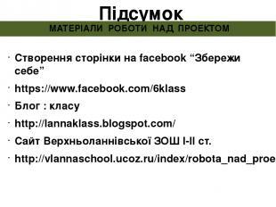 """Підсумок МАТЕРІАЛИ РОБОТИ НАД ПРОЕКТОМ Створення сторінки на facebook """"Збережи с"""