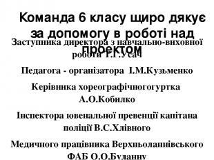 Заступника директора з навчально-виховної роботи Т.Г.Усач Педагога - організатор