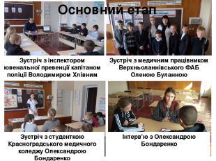 Зустріч з інспектором ювенальної превенції капітаном поліції Володимиром Хлівним