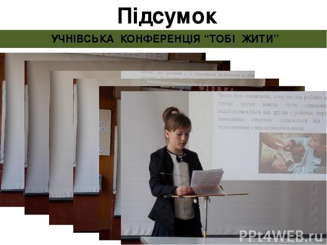 """Підсумок УЧНІВСЬКА КОНФЕРЕНЦІЯ """"ТОБІ ЖИТИ"""""""