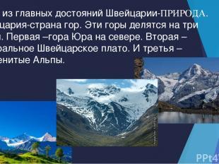 Одно из главных достояний Швейцарии-ПРИРОДА. Швейцария-страна гор. Эти горы деля