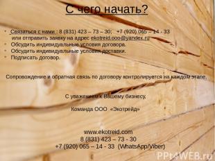 С чего начать? Связаться с нами : 8 (831) 423 – 73 – 30; +7 (920) 065 – 14 - 33