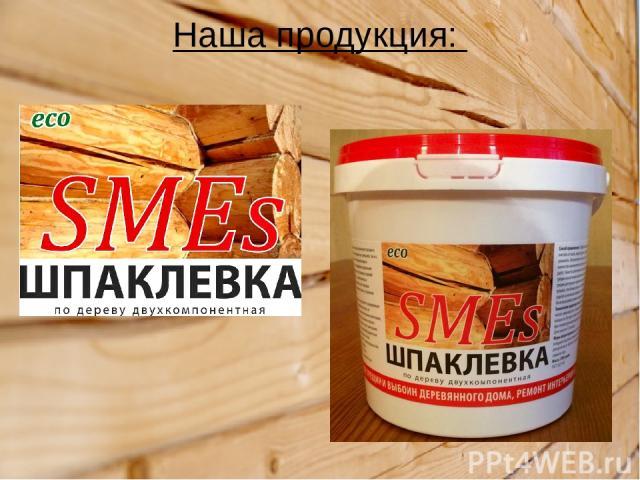 Наша продукция: