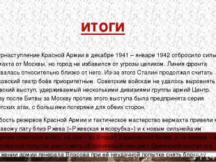 итоги Контрнаступление Красной Армии в декабре 1941 – январе 1942 отбросило силы