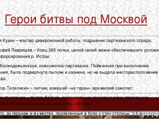 Герои битвы под Москвой Илья Кузин – мастер диверсионной работы, подрывник парти