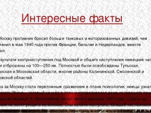 Интересные факты На Москву противник бросил больше танковых и моторизованных див