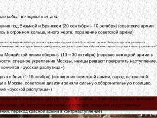 Основные события первого этапа: 1. Сражения под Вязьмой и Брянском (30 сентября