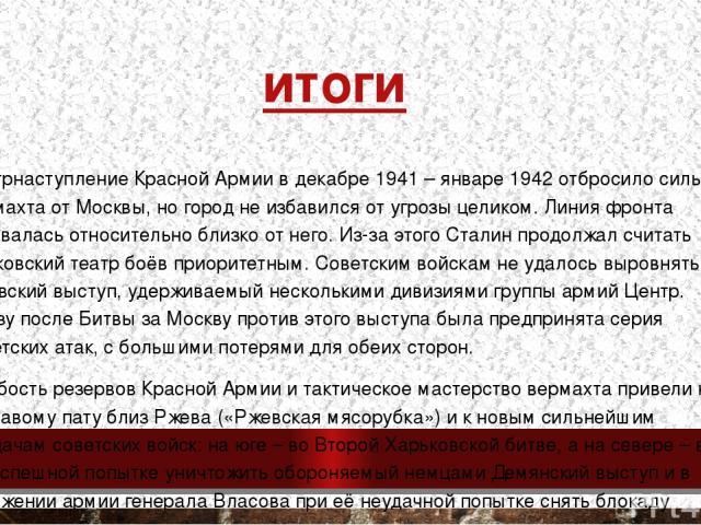 итоги Контрнаступление Красной Армии в декабре 1941 – январе 1942 отбросило силы вермахта от Москвы, но город не избавился от угрозы целиком. Линия фронта оставалась относительно близко от него. Из-за этого Сталин продолжал считать московский театр …