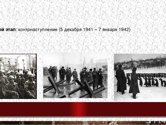 Второй этап: контрнаступление (5 декабря 1941 – 7 января 1942)