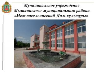 Муниципальное учреждение Мышкинского муниципального района «Межпоселенческий Дом