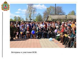 Ветераны и участники ВОВ.