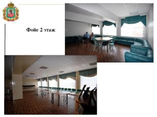 Фойе 2 этаж