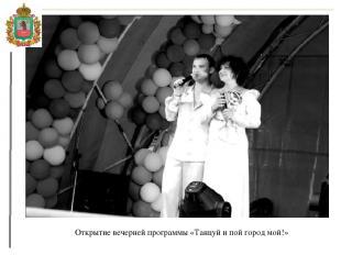 Открытие вечерней программы «Танцуй и пой город мой!»