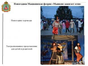 Новогодние хороводы Театрализованное представление для детей и родителей Новогод