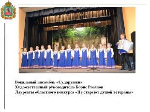 Вокальный ансамбль «Сударушки» Художественный руководитель Борис Розанов Лауреат
