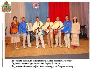 Народный вокально-инструментальный ансамбль «Ретро» Художественный руководитель