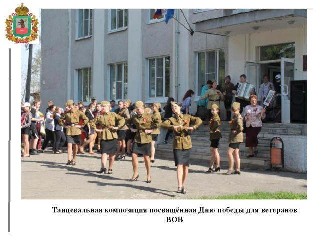 Танцевальная композиция посвящённая Дню победы для ветеранов ВОВ