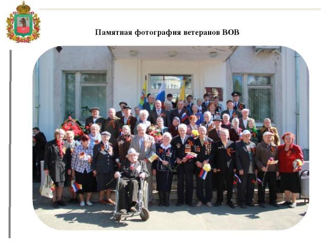 Памятная фотография ветеранов ВОВ