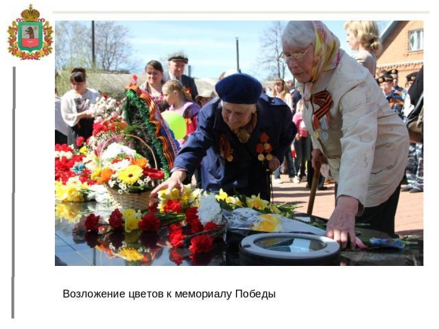 Возложение цветов к мемориалу Победы