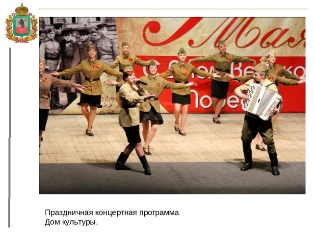 Праздничная концертная программа Дом культуры.