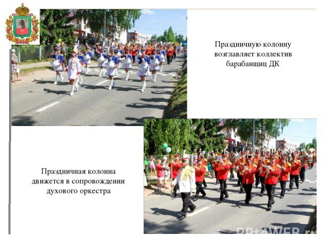 Праздничную колонну возглавляет коллектив барабанщиц ДК Праздничная колонна движется в сопровождении духового оркестра