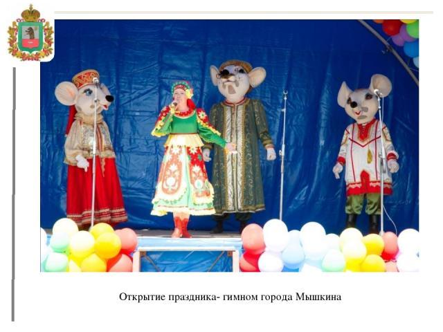 Открытие праздника- гимном города Мышкина