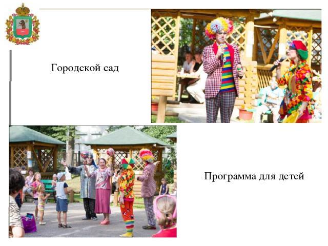 Городской сад Программа для детей