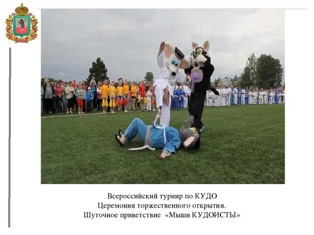 Всероссийский турнир по КУДО Церемония торжественного открытия. Шуточное приветствие «Мыши КУДОИСТЫ»