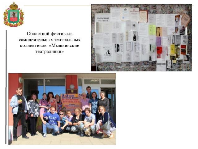 Областной фестиваль самодеятельных театральных коллективов «Мышкинские театралинки»