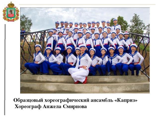 Образцовый хореографический ансамбль «Каприз» Хореограф Анжела Смирнова