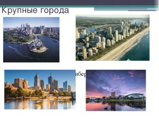 Крупные города Сидней Канберра(столица) Мельбурн Аделаида