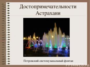 Достопримечательности Астрахани Петровский светомузыкальный фонтан
